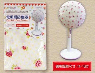 米諾諾  电風扇防塵罩