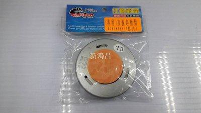 【新鴻昌】仕輪 VJR/MANY 魅力 加強起動盤 起動盤 啟動盤 (4點式) 啟動盤