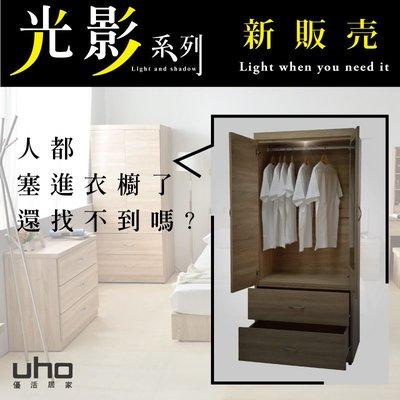 光影系列【UHO】秋原二抽衣櫥