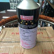【豐田 TOYOTA】Brake Fluid、DOT-3、煞車油、豐田機油、1公升/罐【美國進口】-單買區
