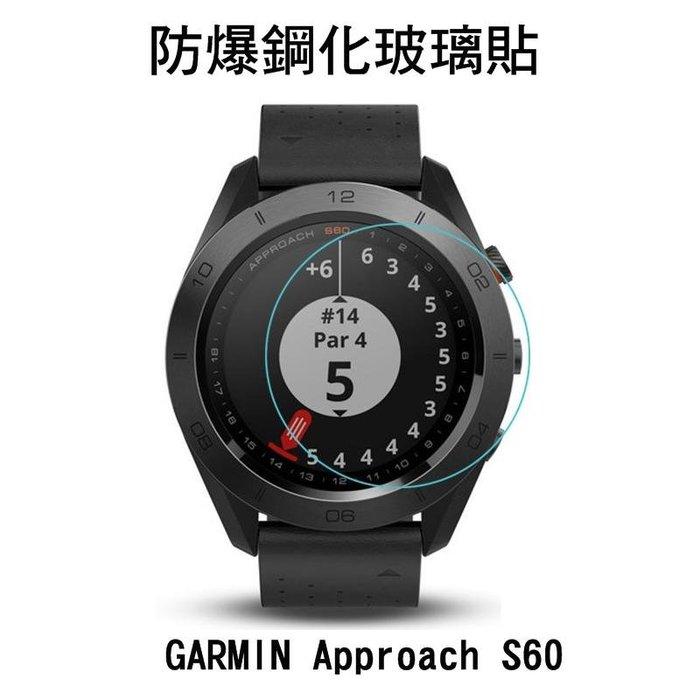 *Phone寶*GARMIN Approach S60 手錶鋼化玻璃貼 硬度 高硬度 高清晰 高透光 9H