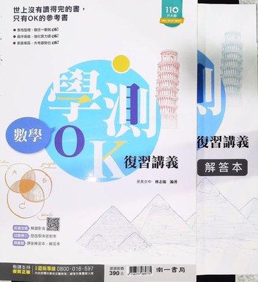 【JC書局】南一高中 110年 學測OK 複習講義 數學 (1-4)
