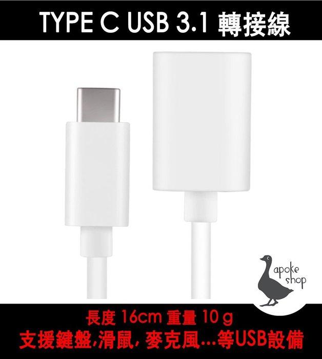 高品質烤漆 TYPE C USB 3.1 OTG 轉接線 接頭 傳輸線 隨身碟 讀卡機 鍵盤 滑鼠 安卓 micro