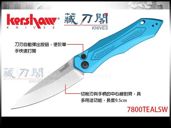 《藏刀閣》KERSHAW-(7800TEALSW)LAUNCH 6 限定款自動折刀/青色柄