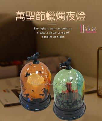 ☆[Hankaro]☆ 歐美創意萬聖節布置道具蠟燭燈罩造型夜燈