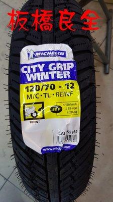 板橋良全 米其林  新胎紋上市 City Grip WINTER 120/70-12 $2200元 含氮氣