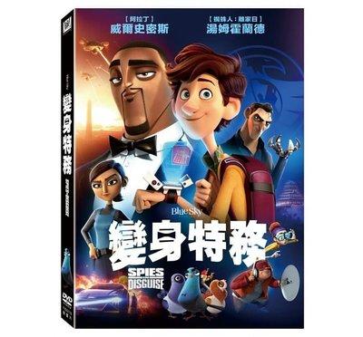 (全新未拆封)變身特務 Spies in Disguise DVD(得利公司貨)