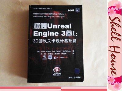 ☆貝殼的家☆簡體中文-精通Unreal Engine 3卷I:3D游戲關卡設計基礎篇ISBN:9787302258384