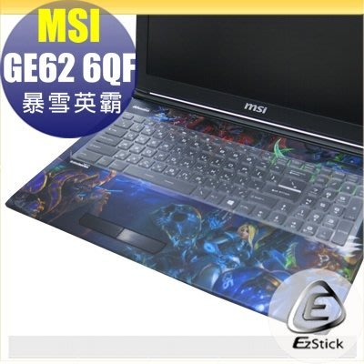 【Ezstick】MSI GE62 6QF 7RE 暴雪英霸 奈米銀抗菌TPU 鍵盤保護膜 鍵盤膜