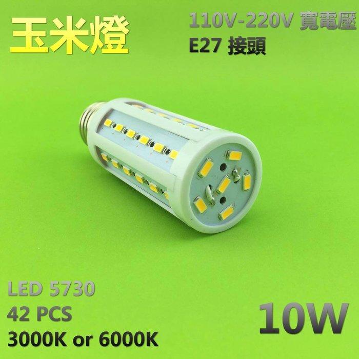 ☀傑太光能☀10W LED 玉米燈 節能燈泡 省電燈泡 10瓦 E27 全周光 恒流電源 崁燈 台灣專利 保固面向陽光