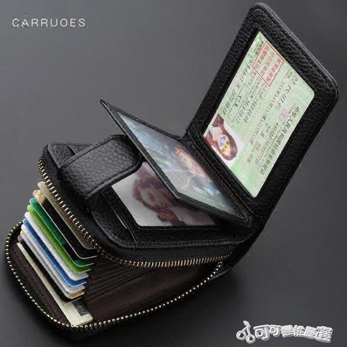 卡包 男士駕駛證卡包大容量拉錬風琴女式多功能卡包證件位皮套信用卡夾