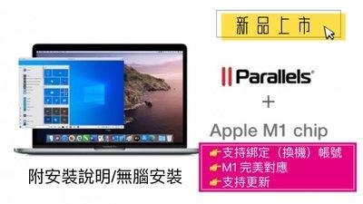Parallels Desktop For Mac虛擬機V17 M1專用單