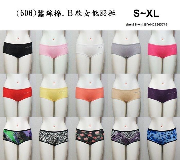 小櫻【606 蠶絲棉.B款女低腰褲 S~XL】質感細緻. 超涼爽. 輕薄. 透氣. 好穿. 舒適. 不悶熱. 彈性優