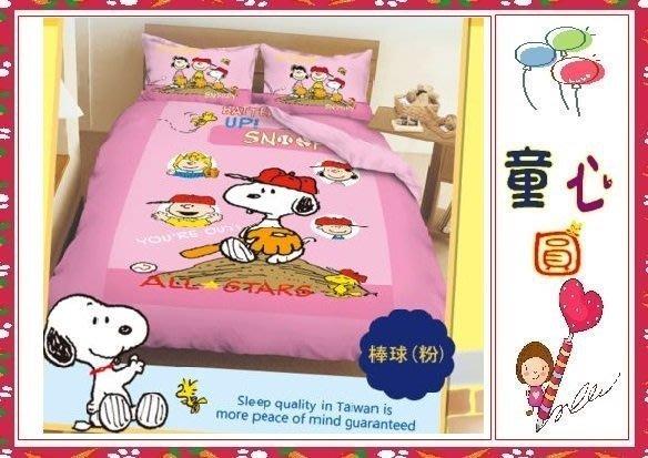 史努比 棒球篇 ~雙人床包三件組~粉色◎童心玩具1館◎