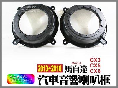 2015 cx3 cx5 cx6 汽車 音響 喇叭框 喇叭墊 喇叭套 喇叭蓋 abs材質~自在購 桃園市