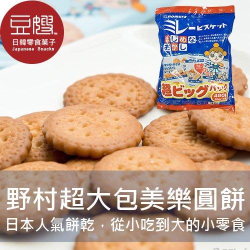 【豆嫂】日本零食 野村 超人氣美樂圓餅(16袋)(480g)