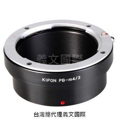 Kipon轉接環專賣店:PRAKTICA-M4/3(Panasonic M43 MFT Olympus PRAKTICA 柏卡 GH5 GH4 EM1 EM5)