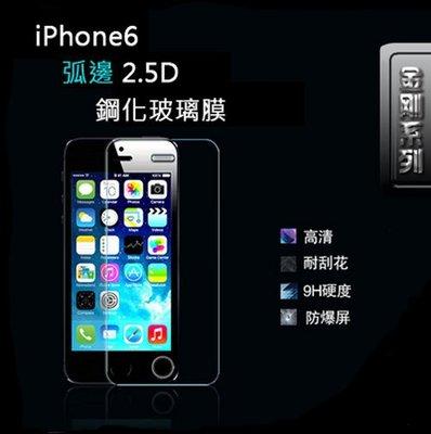 蘋果iPhone6/iPhone6 Plus 弧邊2.5D鋼化玻璃膜手機屏保護貼膜