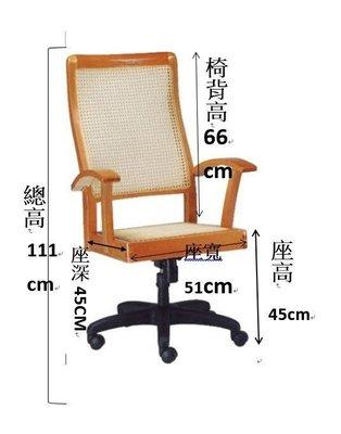 (MCF傢俱工廠)(含稅價)台灣製/特大轉藤椅/藤椅/辦公椅/電腦椅/會議椅/外縣市不寄送/可下單訂購後自取)