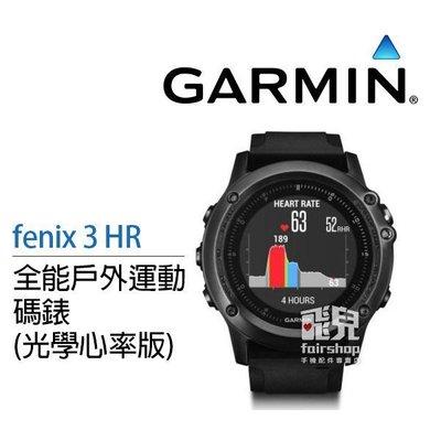 【飛兒】公司貨*可分期*免運*送贈品 GARMIN fenix 3 HR 戶外運動碼錶(光學心率版) 原廠保固一年131