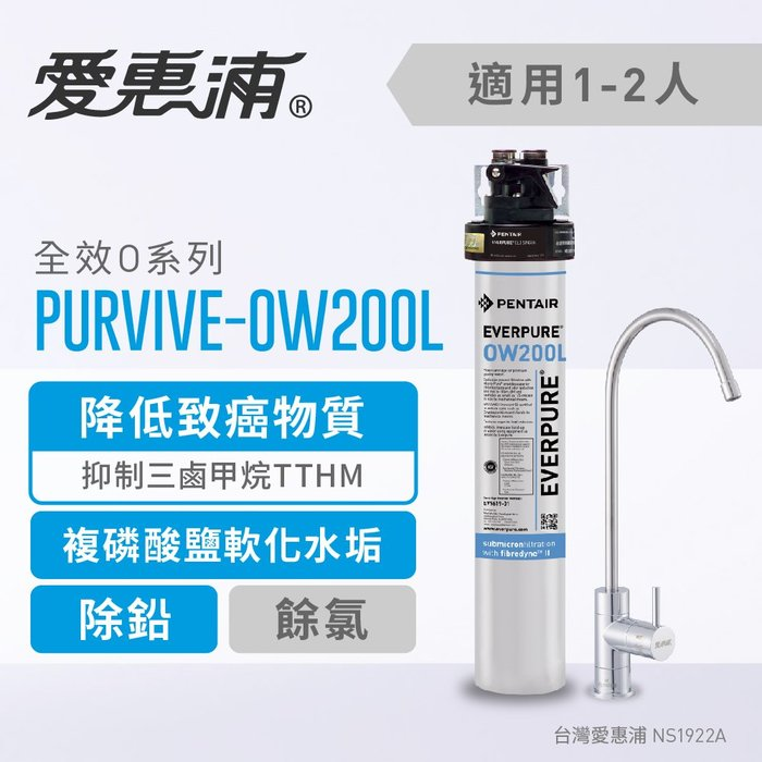 (全省免費原廠安裝) 愛惠浦 Everpure PurVive-OW200L 降低致癌物質