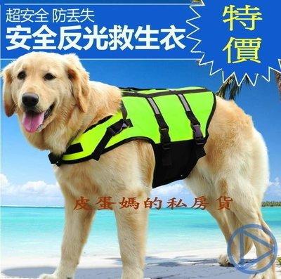 【皮蛋媽的私房貨】寵物救生衣、狗狗救生...