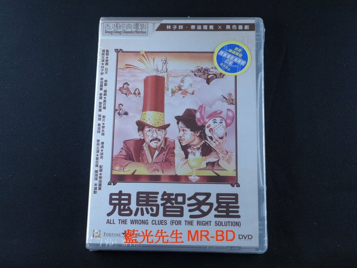 [DVD] - 鬼馬智多星 All The Wrong Clues