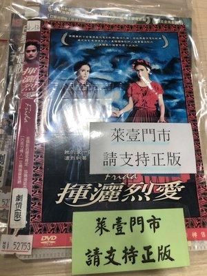 萊壹@52753 DVD 愛德華諾頓 莎瑪海耶克【揮灑烈愛】全賣場台灣地區正版片 52871-54365