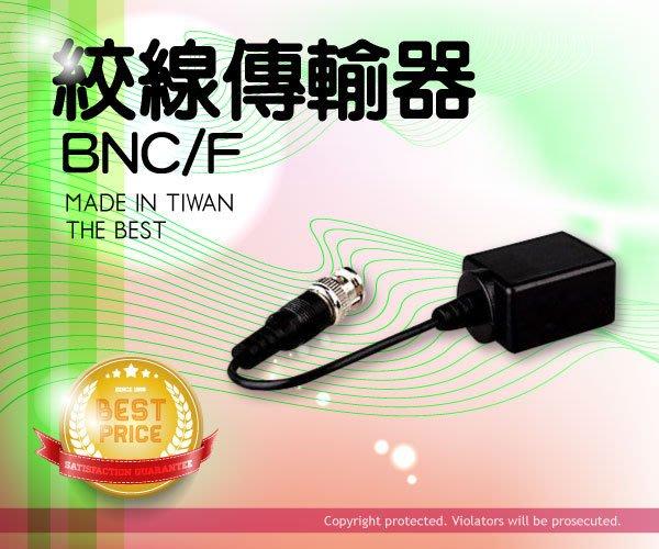 絞線傳輸器 BNC/F頭 監視器 攝影機 監視主機 DVR CCTV 監控設備 線材 錄影 防盜 立得科技