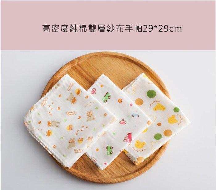高密度 雙層 紗布 手帕 純棉 卡通圖案 寶寶 嬰兒 餵奶巾 口水巾 擦汗 │超值特價一條10元 現貨 售完為止