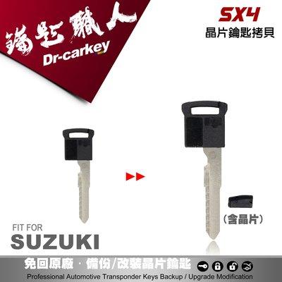 【汽車鑰匙職人】鈴木汽車 SUZUKI SX4 智能小鑰匙 小鑰匙配製 小鑰匙新增 小鑰匙備份 I-KEY鑰匙