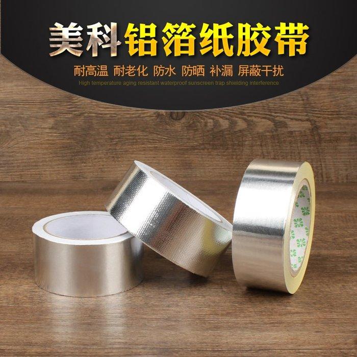 耐高溫鋁箔膠帶 水管密封防水粘膠帶油煙機補漏膠布補鍋錫紙加厚【每個規格價格不同】