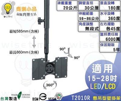 @限量促銷@齊樂台北~15-28吋電視.螢幕懸吊架/吊掛架(台灣製造)T2010R-旋轉360度/俯仰180度/保5年