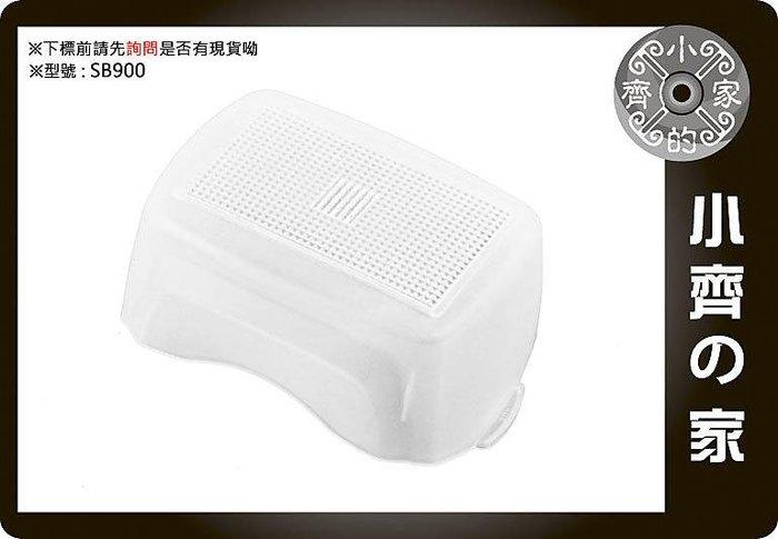 閃光燈 柔光罩 肥皂盒 NIKON SB900 SB910 美科 MK930 MK950 相容原廠SW-13H 小齊的家