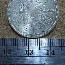 R97--昭和13年雙鳳50錢  銀幣--特年