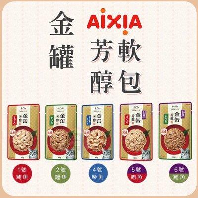 一箱24包(AIXIA愛喜雅)金罐芳醇軟包。5種口味。60g。單包 #大象樂園