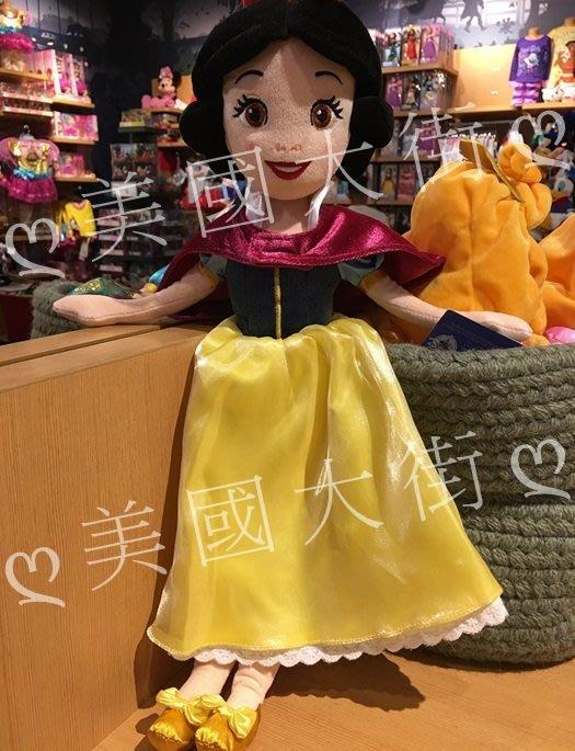 【美國大街】正品.美國迪士尼白雪公主絨毛娃娃 白雪公主手抱娃娃 18吋 45cm