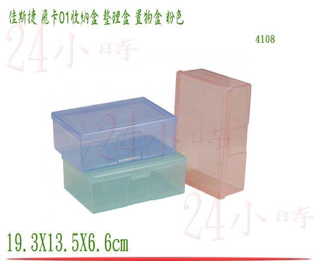 『24小時』佳斯捷 飛卡01置物盒  粉色 收納箱 文具箱 置物箱 整理盒 收納盒 收藏盒 塑膠盒 4108 單入