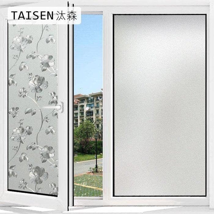 玻璃貼 磨砂窗戶玻璃貼紙防窺透光不透明衛生間浴室窗花辦公室隱私貼膜