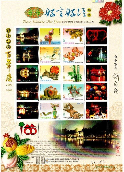 (個人化郵票46) 台中公園百年慶(夜景)