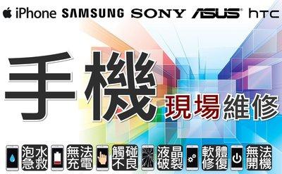 【婕東】桃園 現場維修 快速維修 三星 S6/S7/S8/Edge/Note5/7/A5/A7 電池 螢幕 觸控 故障