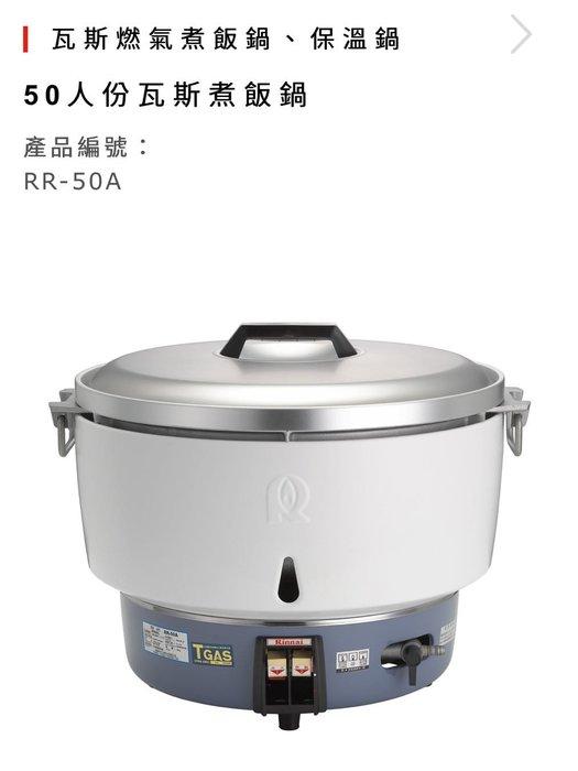 林內牌 Rinnai 瓦斯炊飯器 RR-50AB ☆ 50人份瓦斯煮飯鍋 業務用