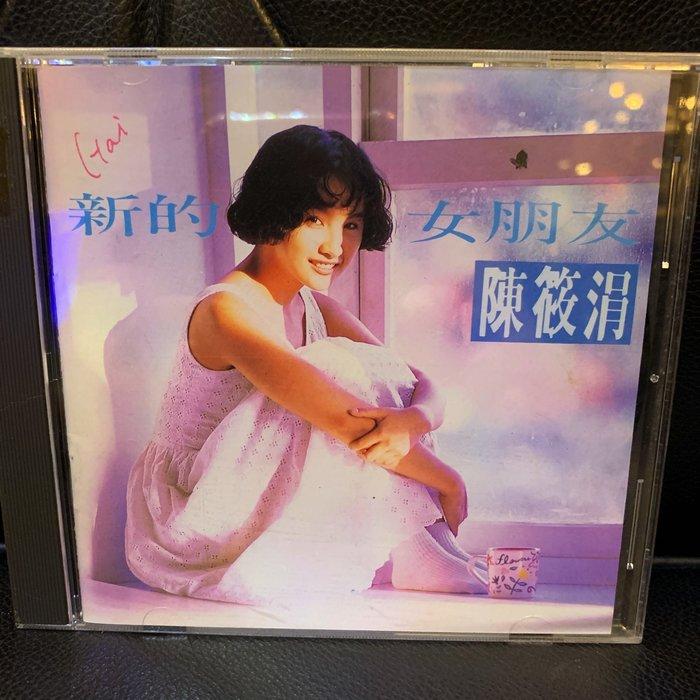♘➽二手CD 陳筱娟-新的女朋友,福茂唱片發行。