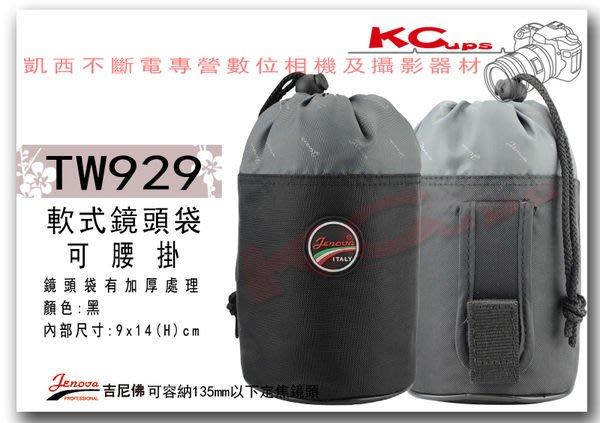 Jenova TW929 TW~929 吉尼佛 鏡頭袋 鏡頭保護袋 MINOLTA SON