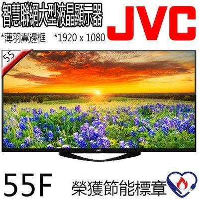 JVC 55F 55吋連網液晶電視/ 全新品 55S 50E 55E 48X 55Z 55C 55X 55T 55V 台中市