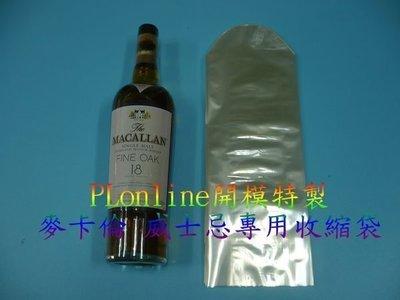 【保隆PLonline】蘇格蘭麥卡倫威士忌專用收縮袋/700ml/1000ml/MACALLAN/量身訂製/套上就可以收縮