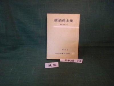 【愛悅二手書坊 14-31】(絕版55年初版)唐伯虎全集 唐伯虎 著 水牛