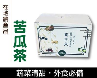 【苦瓜茶15包/盒】-無糖 清涼退火 降火氣