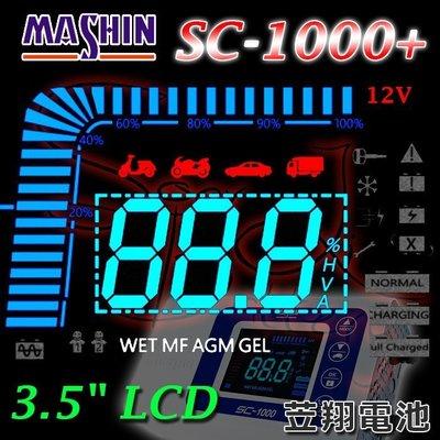 ☼ 台中電池►麻新電子 SC-1000+ 最新脈衝式充電器 重機充電器 汽車充電器 AGM EFB 充電器 高功率充電器