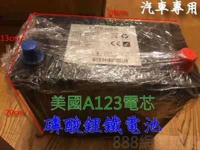 美國A123 磷酸鋰鐵電池12V25AH 有保護IC板 汽車鋰電 汽車電瓶 磷酸鐵鋰 支援多種車款  工廠OEM